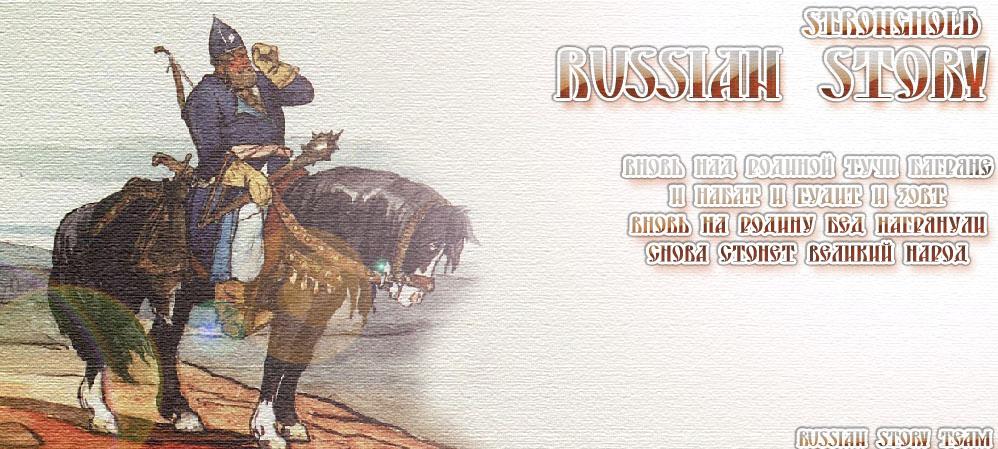http://russianstory.ucoz.ru/shapka2.jpg